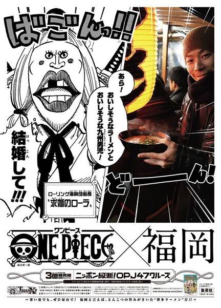 ローラ福岡新聞ONE PIECE.jpg