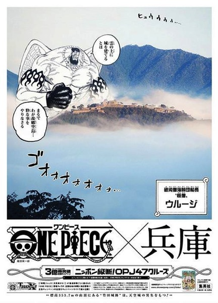 th_ウルージ新聞兵庫ONE PIECE-1.jpg
