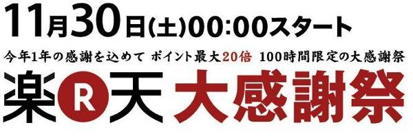 楽天大感謝祭000.jpg