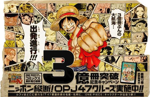 one piece 46都道府県新聞広告004.jpg
