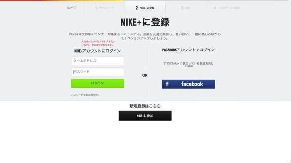 NIKE FUELBAND SE 初期設定003.jpg