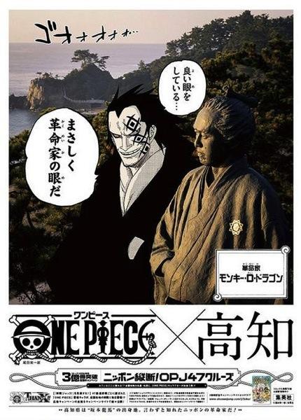 ONE PIECE高知新聞ドラゴン.jpg