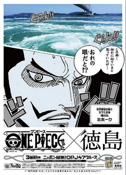 ONE PIECE徳島ミホーク新聞.jpg