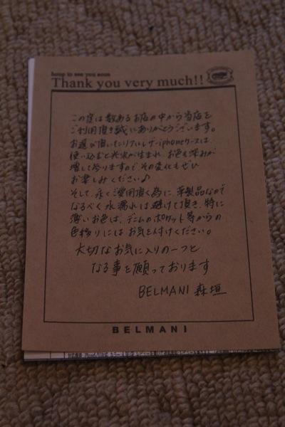 BELMANI iPhone5s本革ケース000.jpg