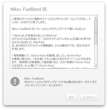 NIKE FUELBAND SE 初期設定011.jpg