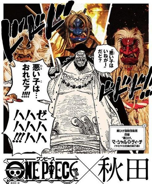 one piece 46都道府県新聞広告002.jpg