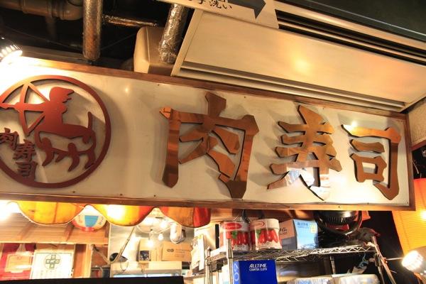 渋谷肉横丁肉寿司004.jpg