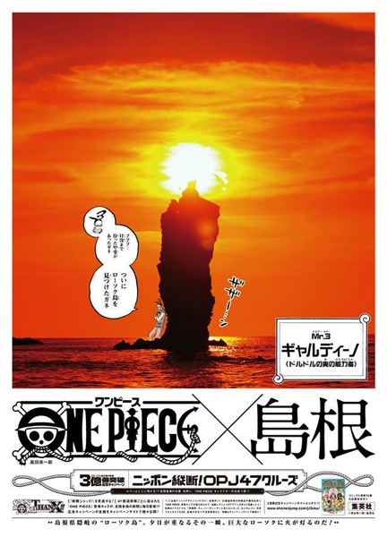 島根ONE PIECE MR.3.jpg