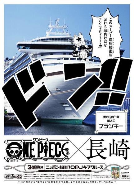 長崎ONE PIECE新聞フランキー.jpg