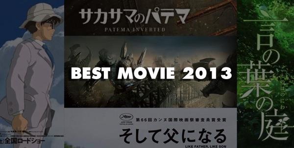 2013年オススメ映画2のコピー.jpg