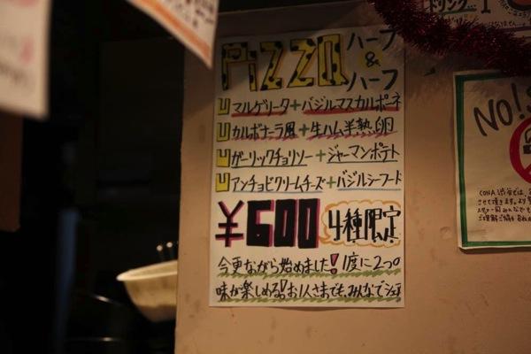 渋谷500円ランチピザ「CONA」14.jpg
