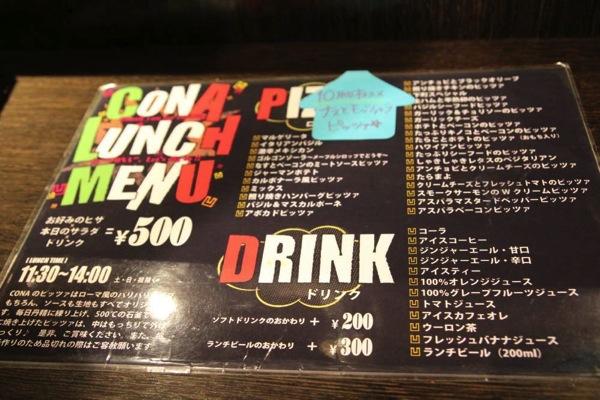 渋谷500円ランチピザ「CONA」9.jpg