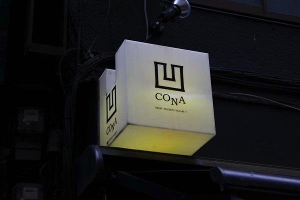 渋谷500円ランチピザ「CONA」5.jpg