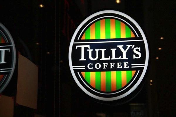 tully's 電源新宿サザンテラス口2.jpg