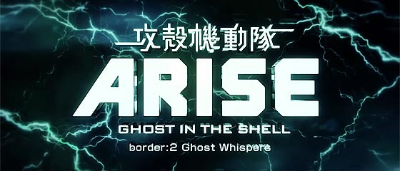 ghost_in_the_shell_arise_ghost_whispers.jpg