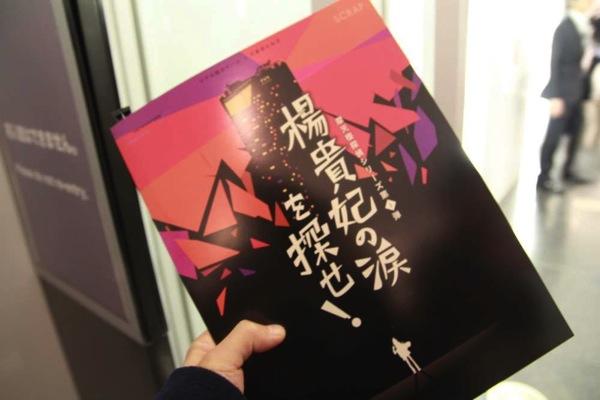 リアル脱出ゲーム摩天楼探偵「楊貴妃の涙」答え感想2.jpeg
