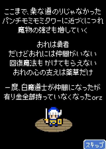 iPhoneゲーム攻略脱出ゲームアプリ「あいつ、勇者やめるって」5.jpg
