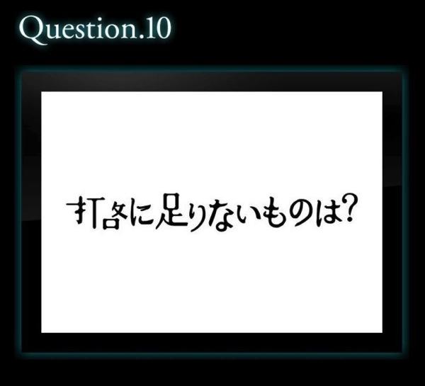 リアル脱出ゲームTV Xgame 答えネタバレ解答9.jpg