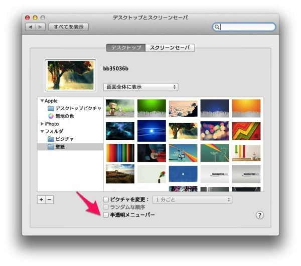 Mac黒メニューバー「Obsidian Menu Bar」4.jpg