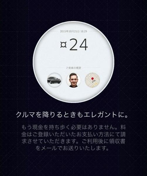 UBER乗り方登録方法8.jpg