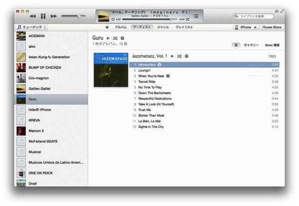 itunesにアルバムアートワーク画像を手動で追加登録する方法。1.jpg