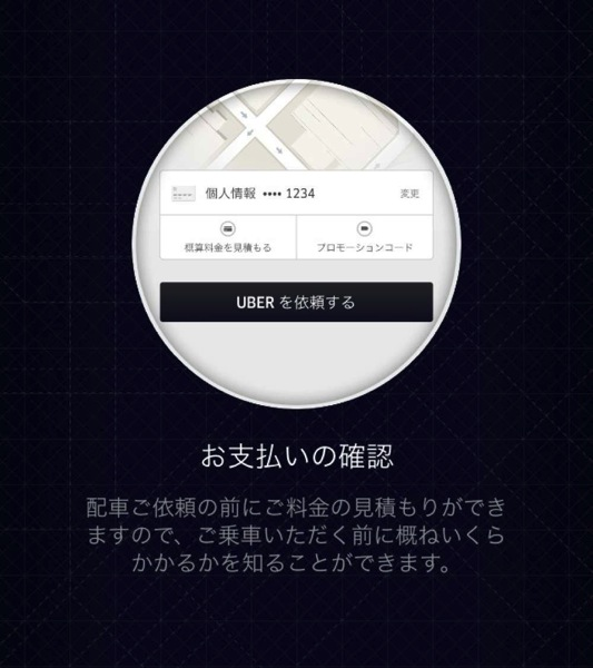 UBER乗り方登録方法2.jpg