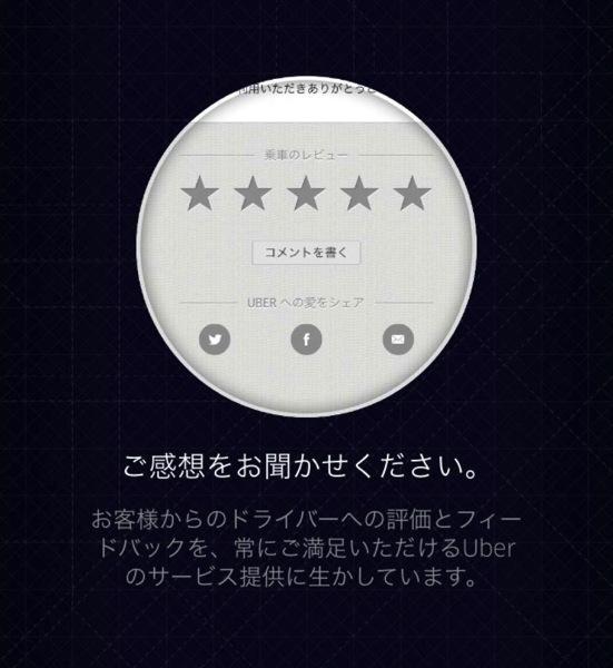 UBER乗り方登録方法3.jpg