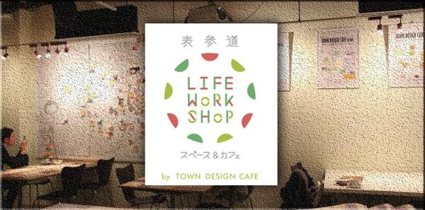 原宿電源カフェ「TOWN DESINE CAFE」4.jpg