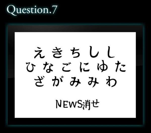 リアル脱出ゲームTV Xgame 答えネタバレ解答8.jpg