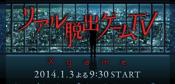 リアル脱出ゲームTV Xgame 答え ネタバレ2.jpg