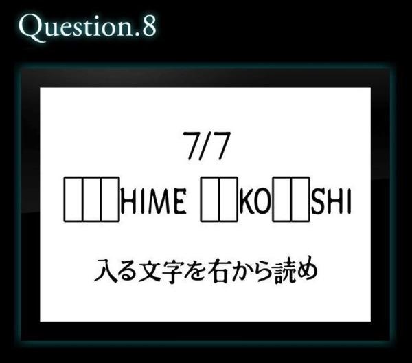リアル脱出ゲームTV Xgame 答えネタバレ解答3.jpg