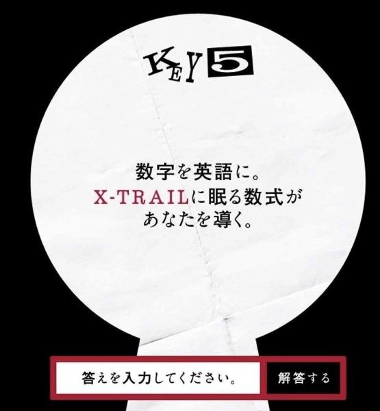 日産リアル脱出ゲームTV解答答えヒント解説4.jpg