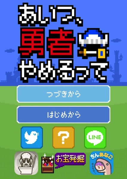 iPhoneゲーム攻略脱出ゲームアプリ「あいつ、勇者やめるって」1.jpg