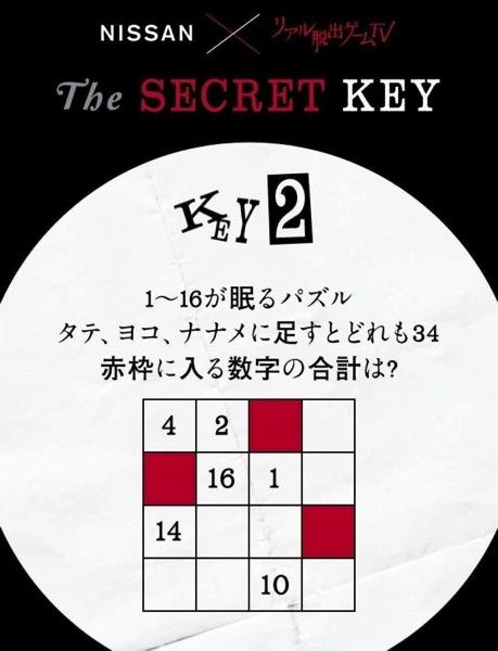 日産リアル脱出ゲームTV解答答えヒント解説2.jpg