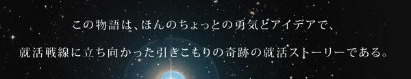 【特設視聴サイト】無料WEBドラマ『世界一即戦力な男』__株式会社LIG.jpg