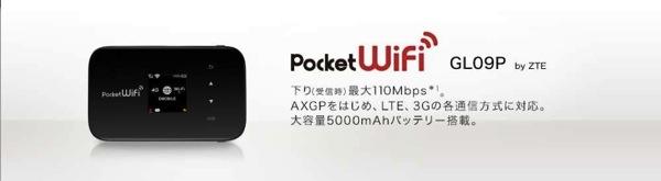 イーモバイルWi-Fiおすすめ1.jpg
