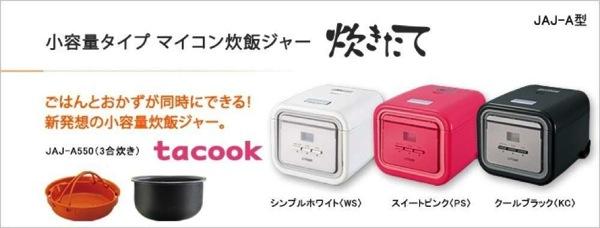 タクック(tacook)ホワイトレビュー評価1.jpg
