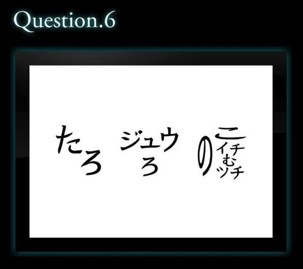リアル脱出ゲームTV Xgame 答えネタバレ解答1.jpg