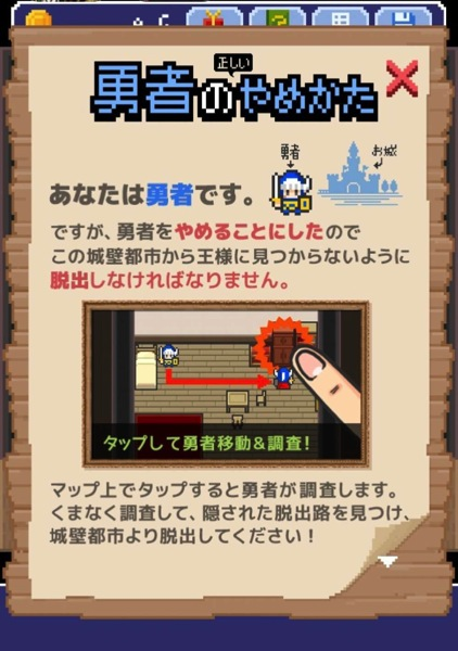 iPhoneゲーム攻略脱出ゲームアプリ「あいつ、勇者やめるって」3.jpg