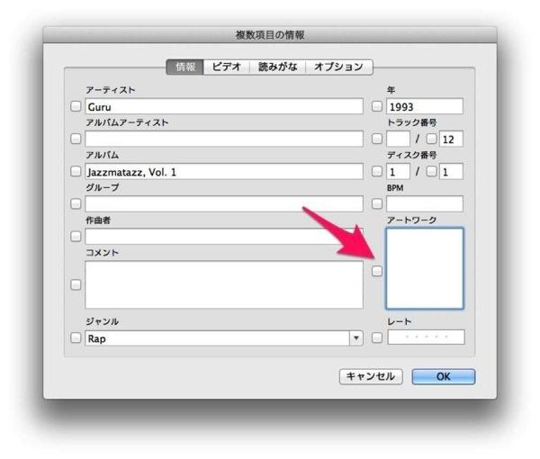itunesにアルバムアートワーク画像を手動で追加登録する方法。4.jpg