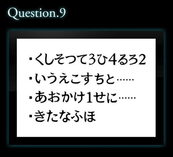 リアル脱出ゲームTV Xgame 答えネタバレ解答4.jpg
