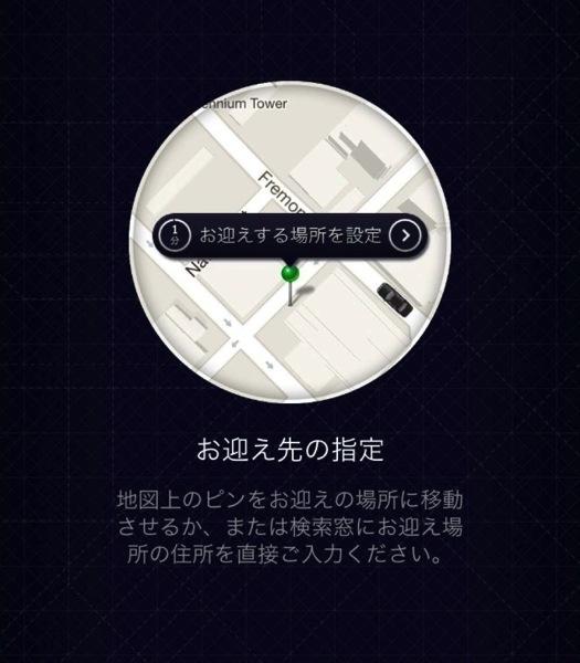 UBER乗り方登録方法4.jpg