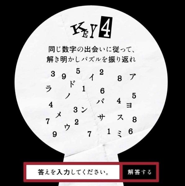 日産リアル脱出ゲームTV解答答えヒント解説6.jpg