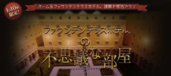 ファウンテンテラスホテルの不思議な部屋ネタバレ感想レビュー4.png
