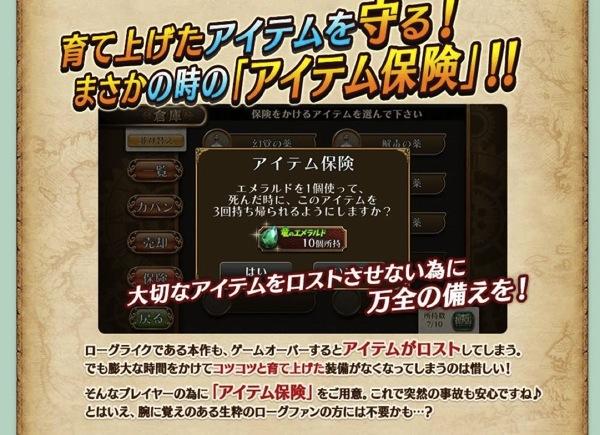 不思議のダンジョン系スマホRPG「ドラゴンファング」7.jpg