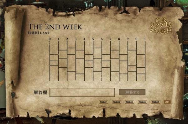 海底アクア城からの脱出二週目攻略答え3.jpg