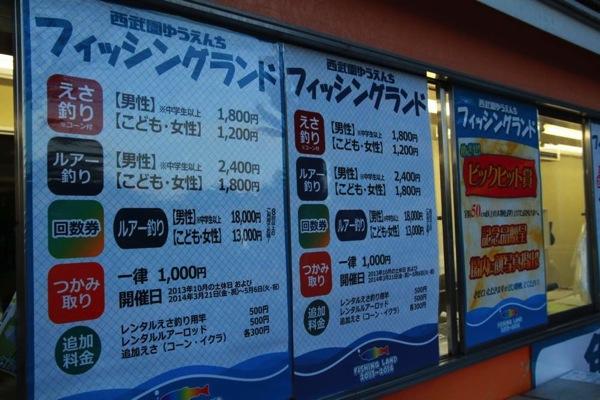 西武園ニジマス釣り堀フィッシングランド5.jpeg
