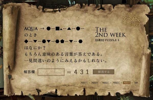 海底アクア城からの脱出二週目攻略答え6.jpg
