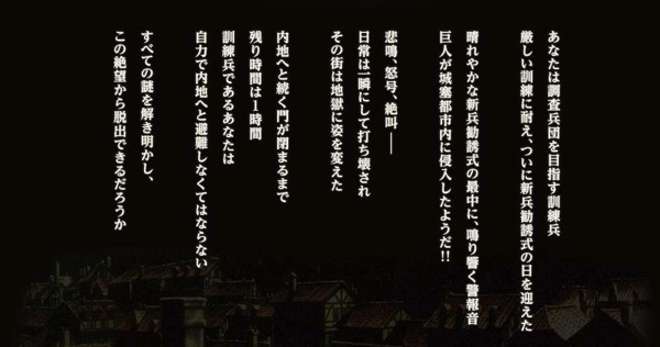 進撃の巨人リアル脱出ゲーム「ある城塞都市からの脱出」4.jpg