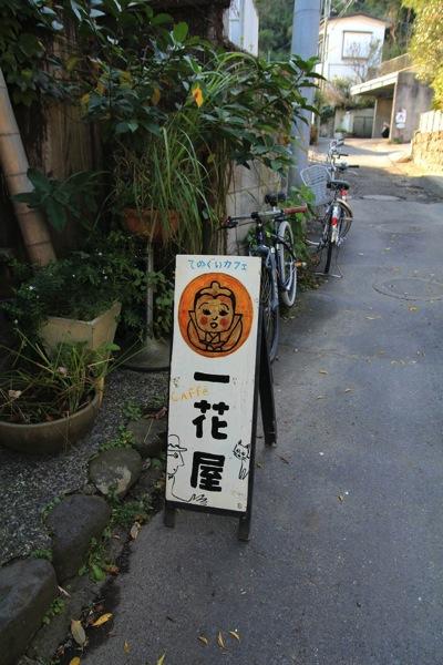 手ぬぐいカフェ「一花屋 ichigeya」6.jpeg